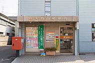 横浜白山郵便局 約750m(徒歩10分)