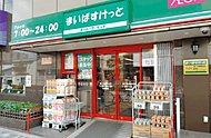 まいばすけっと新三河島駅北店 約230m(徒歩3分)