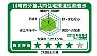 環境に配慮した建築物の普及を目指した制度CASBEE川崎。