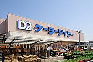 ケーヨーデイツー船橋坪井店 約670m(徒歩9分)