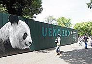 東京都恩賜上野動物園 約1,500m