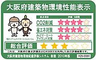 省エネ対策の強化・充実を図るために大阪府が定めた基準に基づき、建築主が計画段階での環境配慮の取組みを自己評価したものです。