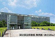 国立国会図書館関西館 約3,520m