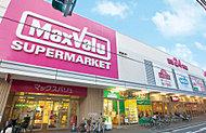 マックスバリュ小阪店 約320m(徒歩4分)