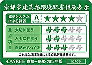 京都ならではの環境配慮建築物に関する評価基準を策定したものです。「ローレルコート京都北野」では、星4つに値する総合評価を受けています。