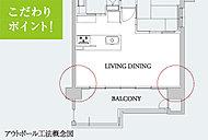 柱形をバルコニー側に出すことですっきりとした室内を作るアウトポール工法を採用。デッドスペースがなく家具レイアウト自在です。(一部タイプ除く)