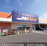 ミスターマックス吉塚店 約680m(徒歩9分)