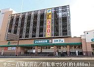 サニー吉塚駅前店 約1,080m(自転車5分)