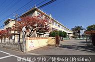 東吉塚小学校 約450m(徒歩6分)