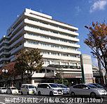 福岡市民病院 約1,130m(自転車5分)