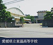 愛媛県立東温高等学校 約1,200m(徒歩15分)