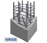 建物全体をしっかりと支える柱は頑丈な鉄筋コンクリート製。