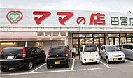 徳島中学校 約880m(徒歩11分)