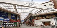 大橋通り商店街 約160m(徒歩2分)