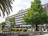 高知県庁 約580m(徒歩8分)