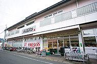 フレスコSAGA店 約1,740m(徒歩22分)