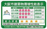 建築主が大阪市に提出する建築物総合環境計画書によって、建築物の環境性能を総合的に5段階で評価しています。