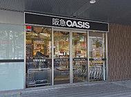 阪急オアシス 天六店 約280m(徒歩4分)