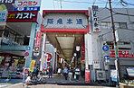 茨木阪急本通商店街 約600m(徒歩8分)