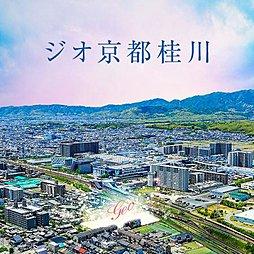 ジオ京都桂川