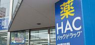 ハックドラッグ磯子駅前店 約510m(徒歩7分)