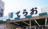生鮮市場てらお西船橋店 約660m(徒歩9分)