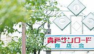 青砥サンロード商店会 約510m(徒歩7分)