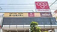 オリンピック立石店 おうちDEPO立石店 約450m(徒歩6分)