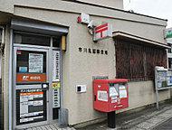 市川鬼越郵便局 約230m(徒歩3分)