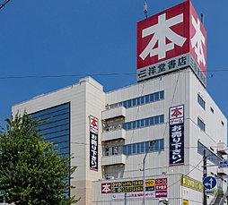 三洋堂書店新開橋店 約200m(徒歩3分)