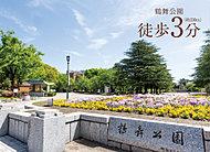 鶴舞公園 約230m(徒歩3分)