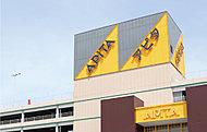 アピタ木曽川店 約1,070m(徒歩14分)
