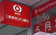 三菱東京UFJ銀行木曽川支店 約140m(徒歩2分)