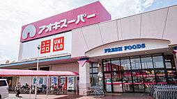 アオキスーパー 今伊勢店 徒歩4分(約320m)