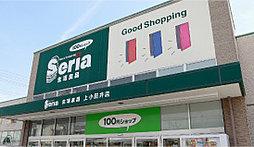 セリア 上小田井店 約580m(徒歩8分)