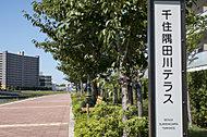 千住隅田川テラス 約140m(徒歩2分)