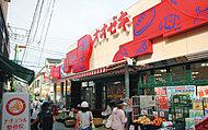 オオゼキ東高円寺店 約60m(徒歩1分)