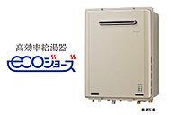 従来の給湯器では約80%が限界だった熱効率を、排熱、潜熱回収システムにより高効率給湯器「エコジョーズ」では約95%※まで向上させ、省エネルギー化を実現。大幅なコスト削減が可能。※数値はメーカーが算出