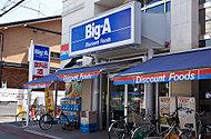 ビッグ・エー小平学園東町店 約230m(徒歩3分)
