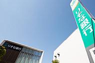 りそな銀行小平支店 約360m(徒歩5分)