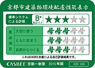 「パデシオン伏見藤森グランドプレミアム」は京都市の建築物環境配虚性能表示「CASBEE京都」の総合評価★★★を取得しています。