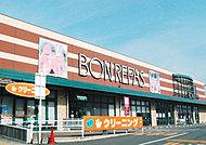 ボンラバス花畑店 約210m(徒歩3分)