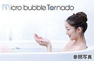 マイクロバブル(超微細気泡)が肌の汚れやニオイの元を洗い流し、身体の芯から温めます。湯冷めしにくく、毎日温泉に入ったような気分が味わえます。