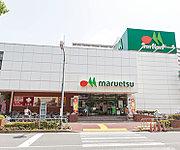 マルエツ葛西クリーンタウン店 約830m(徒歩11分)