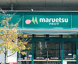 マルエツ東中山店 約480m(徒歩6分)