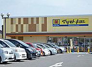 マツモトキヨシ流山西平井店 約20m(徒歩1分)