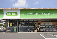 コープみらい ミニコープ戸塚東店 約860m(徒歩11分)