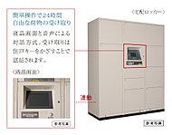 1階メール室に便利機能を搭載した宅配ロッカーを設置。不在時でも荷物を受け取れる便利さが好評です。