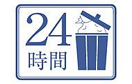 各フロアには、24時間ゴミ出し可能なゴミ置き場を設けました。※福岡市指定(有償)のゴミ袋をお使いください。