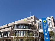新王子病院 約10m(徒歩1分)
